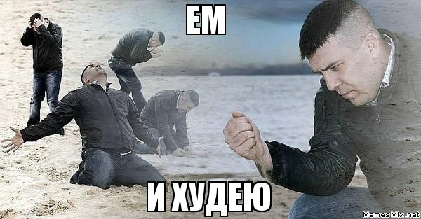 ем и худею: