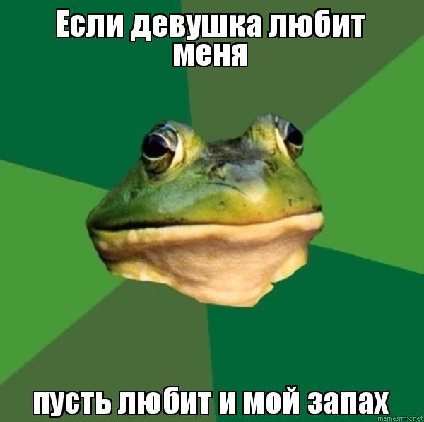 ... любит меня пусть любит и мой запах: memesmix.net/meme/b9cwc3