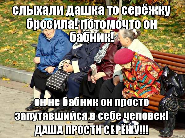 Анекдоты Про Бабников