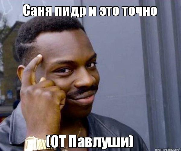 Саня пидр