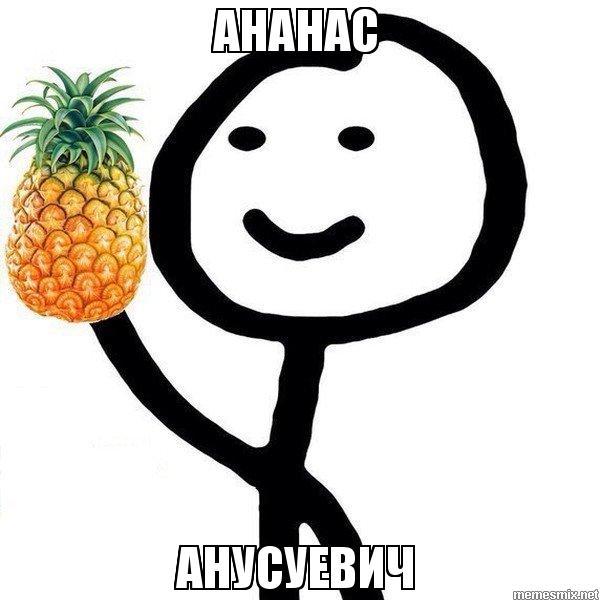 zasunuli-v-zhopu-ananas