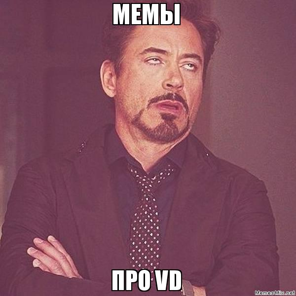 Мемы про vd