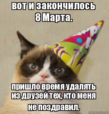 Меня никто не поздравил с новым годом