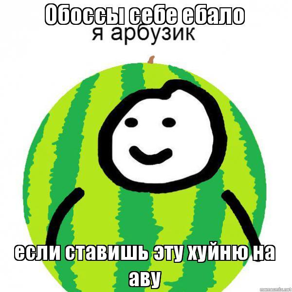 мемы на аву картинки