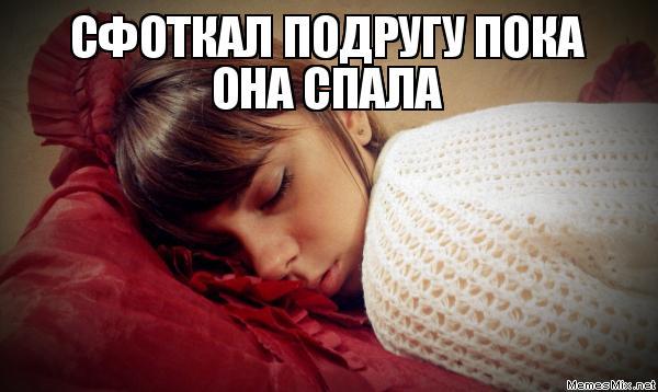 Сфоткал спящую
