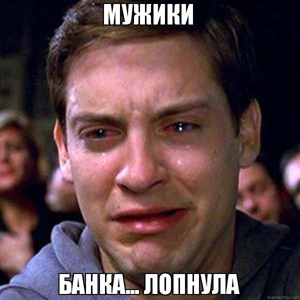 плачет мужик фото