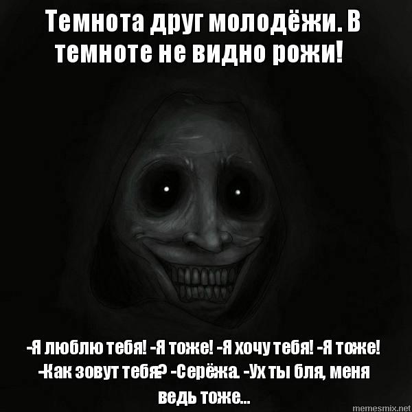 Негр в темноте не видно