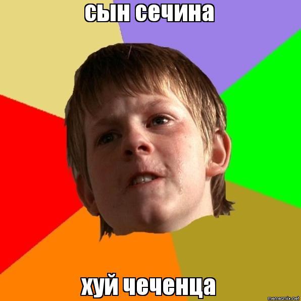 Хуй чеченца