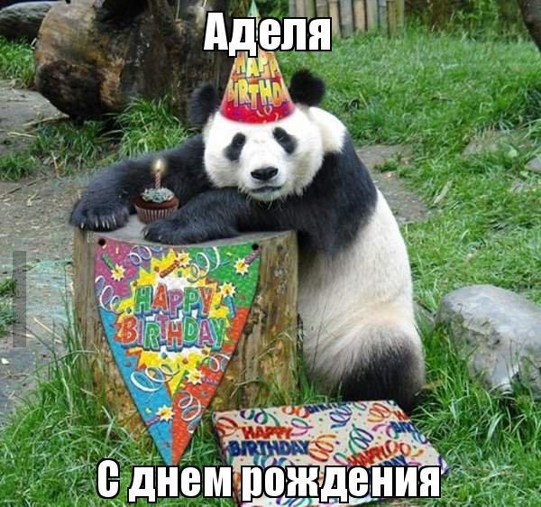 адель с днем рождения картинки