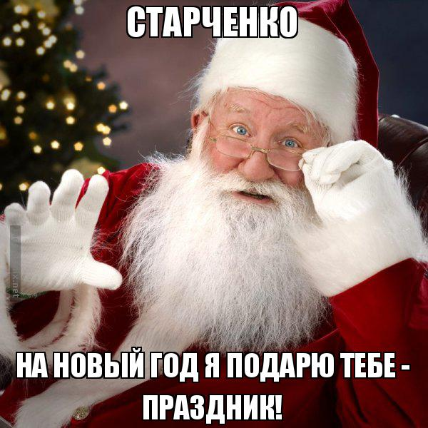 Получить подарок хочу от деда мороза