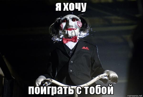 Я хочу поиграть с тобой мем пила