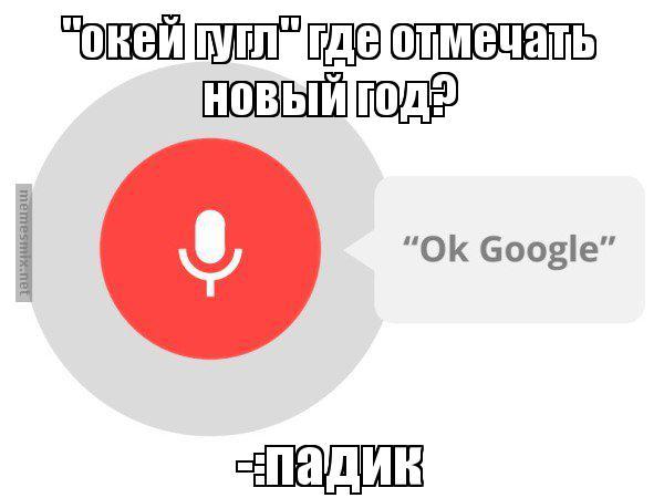 Окей google как можно сделать своими руками