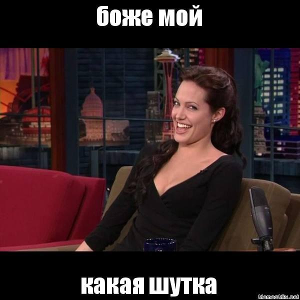 боже мой какая шутка, Мем Анджелина Джоли