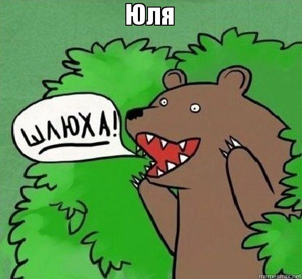 Медведь шлюхааа