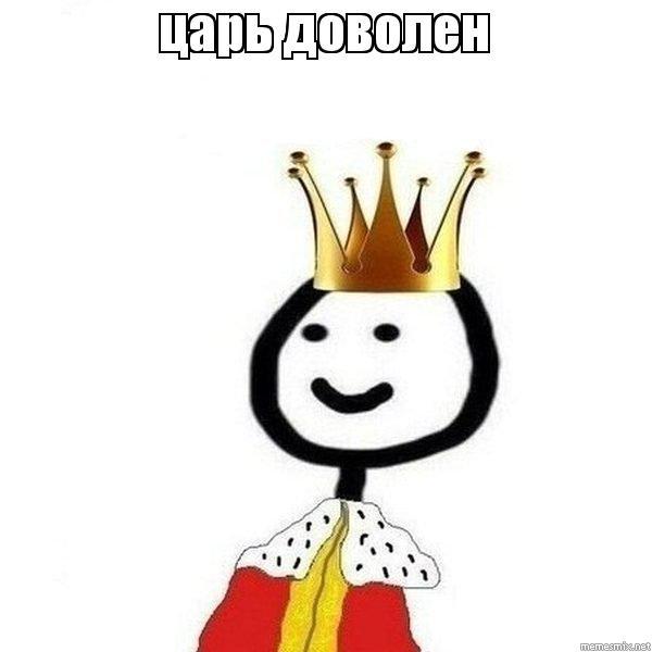 скачать торрент царь - фото 8