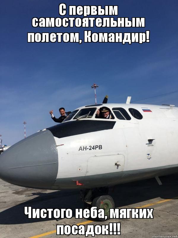 Первый самостоятельный полет поздравления