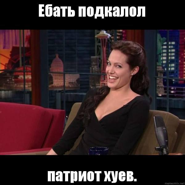 Ебать подкалол патриот хуев., Мем Анджелина Джоли