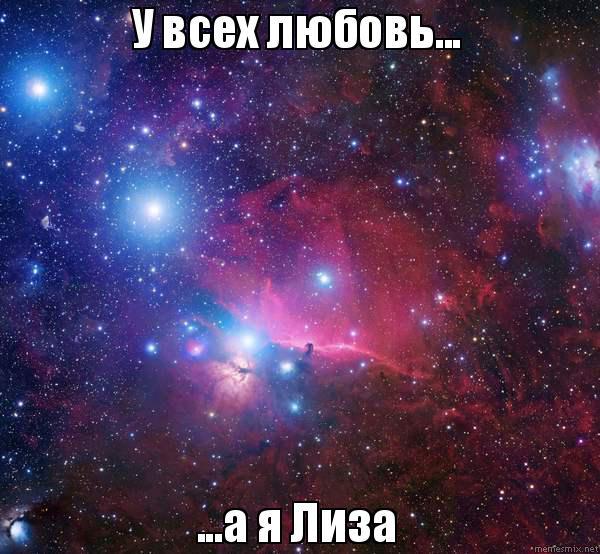 У всех любовь... ...а я Лиза, Мем Космос