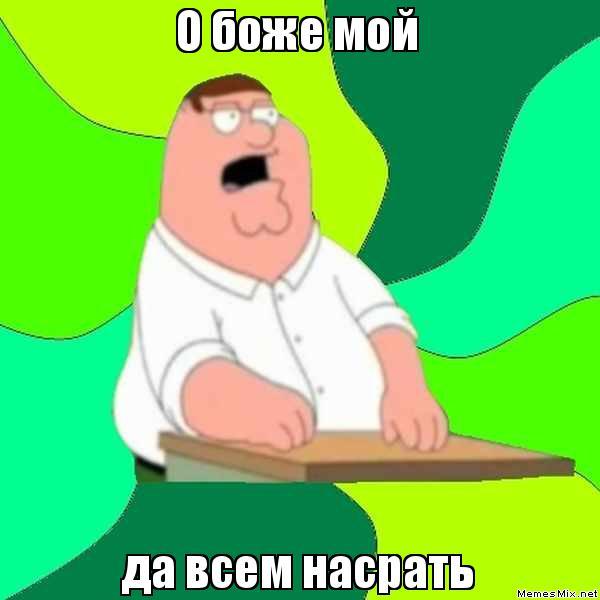 Картинки о господи да всем настать мем / picpool.ru