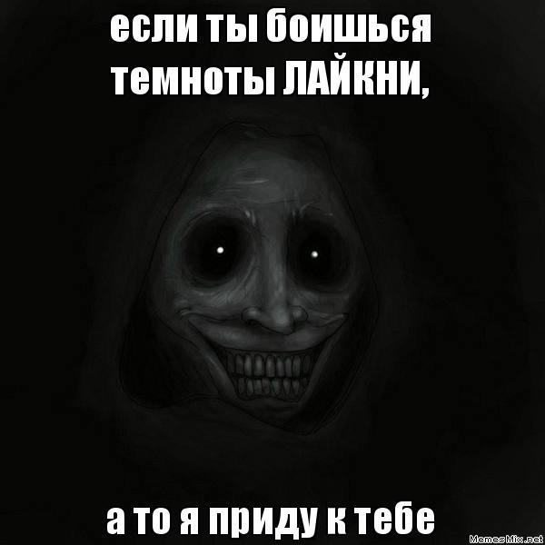 если ты боишься темноты ЛАЙКНИ, а то я приду к тебе, Мем Ночной гость
