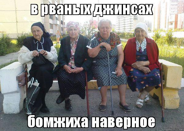 Бабки в джинсах фото 255-742