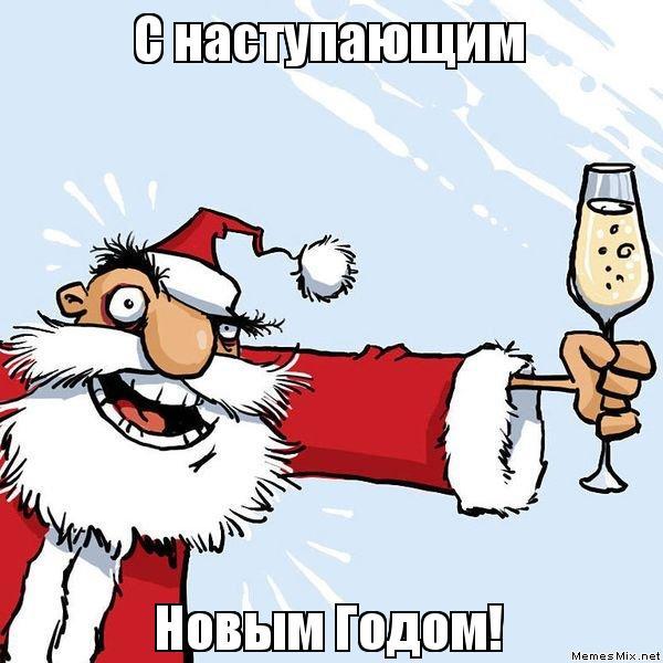 Поздравление с новым годом политика фото 64