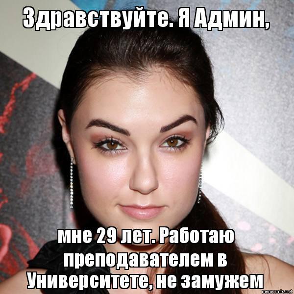 лет 29: