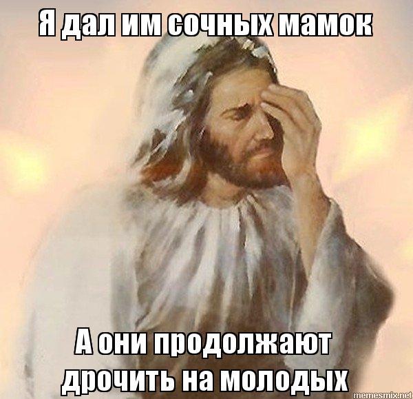 иисус комиксы