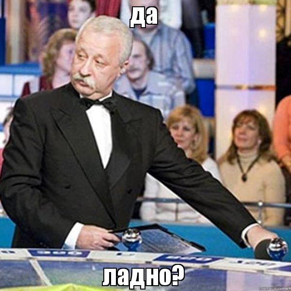 да ладно?, Мем Якубович
