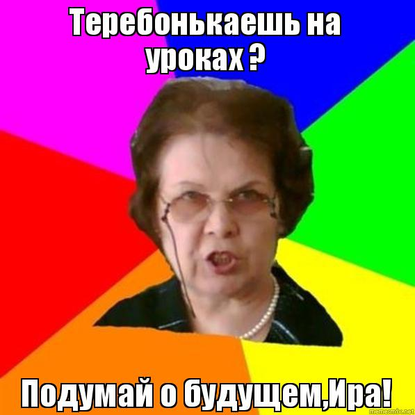 ира о: