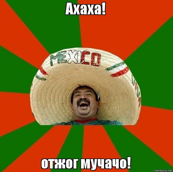 Мексиканец Скачать Торрент - фото 9