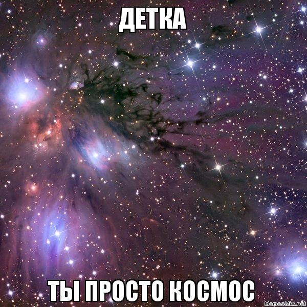 детка ты просто космос скачать песню