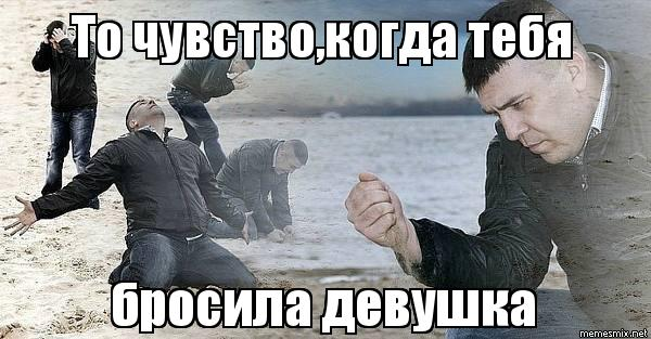 devushka-brosila-iz-za-foto