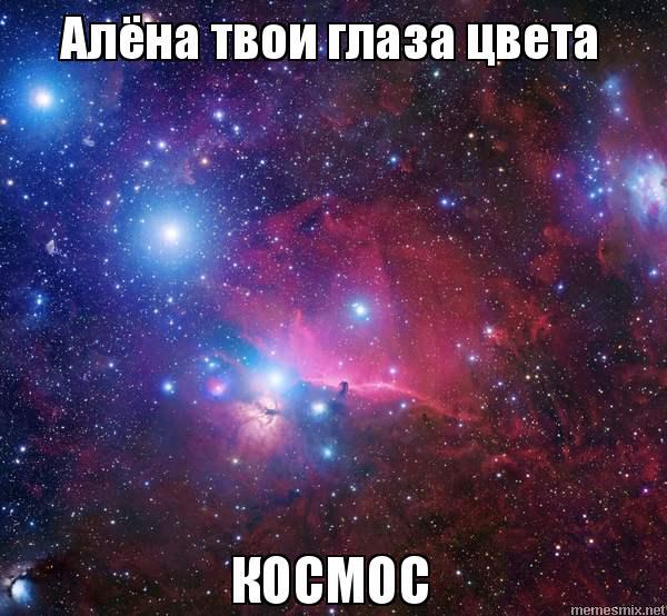 Твои глаза цвета космоса