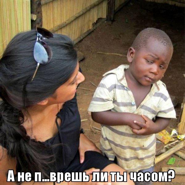 А не п...врешь ли ты часом?, Мем Скептик