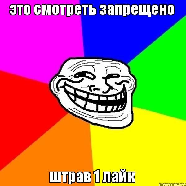 мемы троллинг