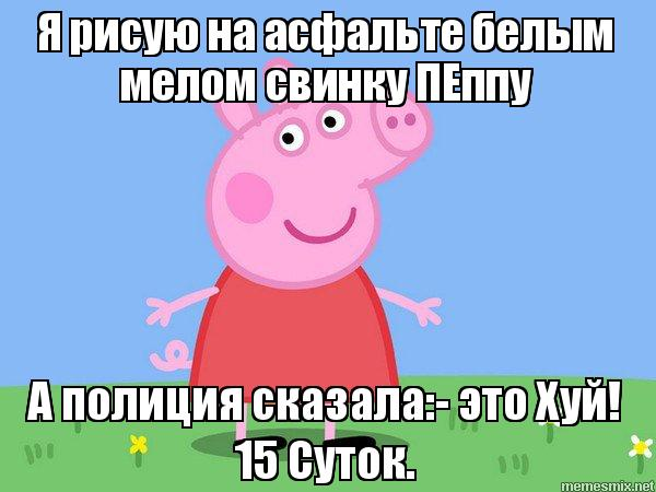 Рисовал на асфальте свинку пеппу
