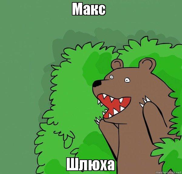 Шлюха мем медведь