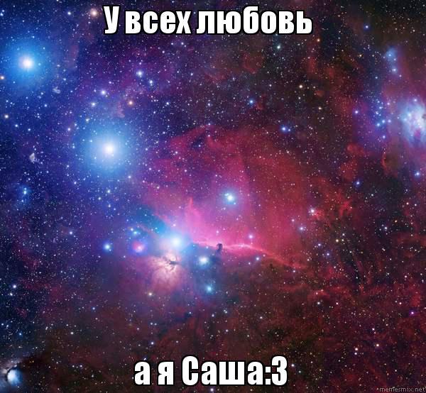 У всех любовь а я Саша:3, Мем Космос