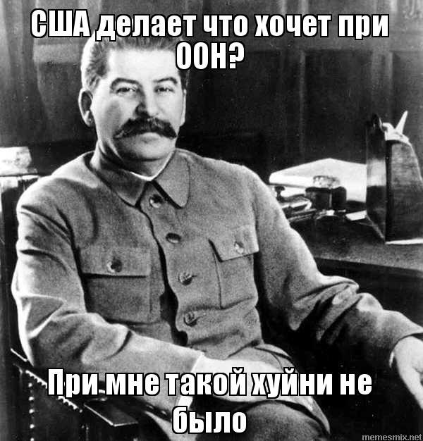 Такой хуйни при мне не было сталин