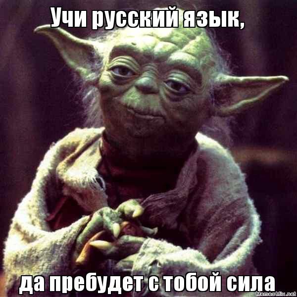Учи русский язык да пребудет с тобой