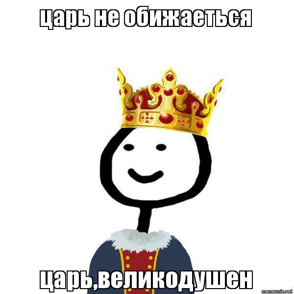 Царь низвержен своими руками
