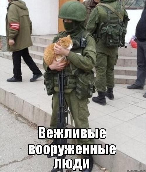 Вежливые вооруженные люди