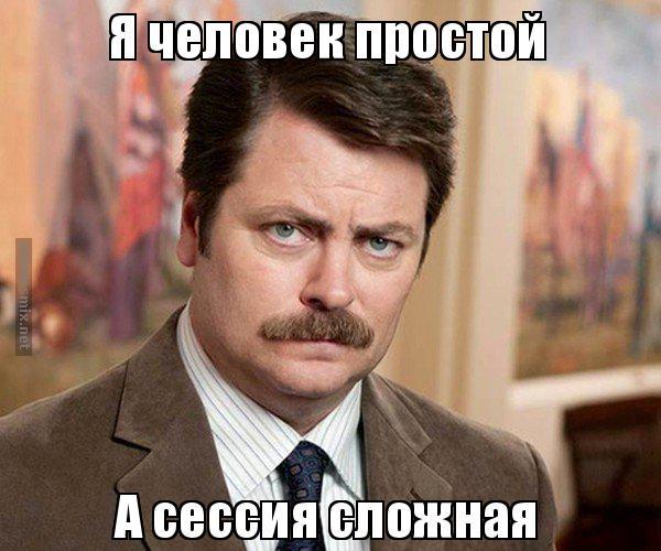 Image result for мемы про сессию
