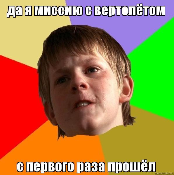 Мем злой школьник