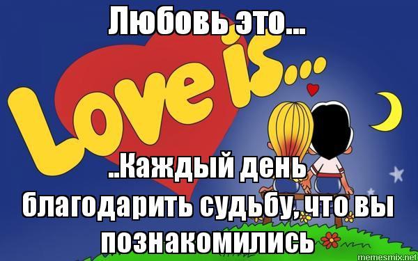 Знакомства Vy Love