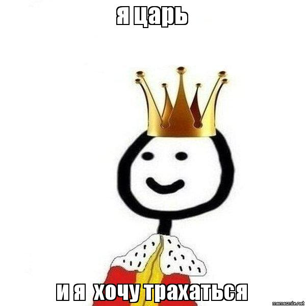 Трахались ли цари порно