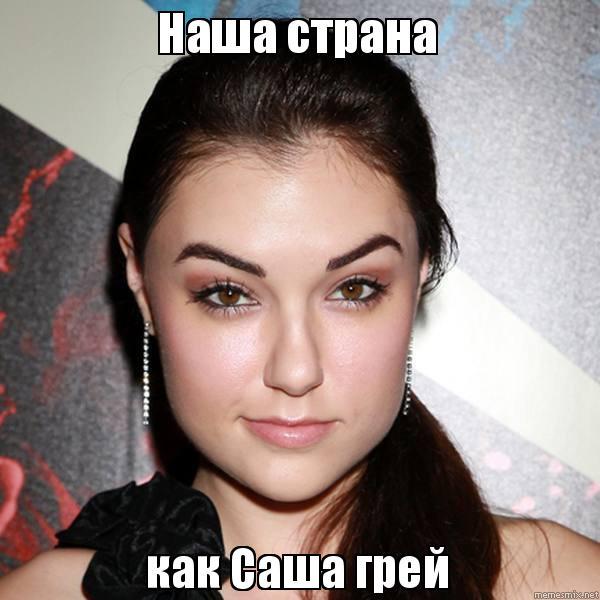 Саша грей и джеймс дин 6 фотография