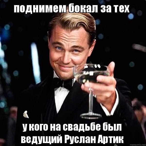 Мои поздравления александр 94