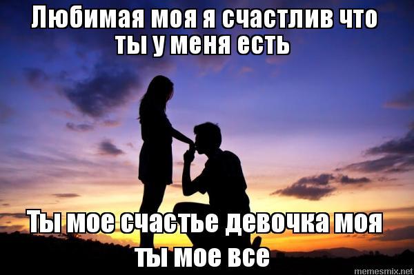 картинки ты моё счастье любимая